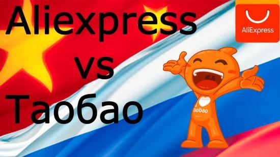Таобао или Алиэкспресс