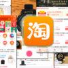 Самостоятельная регистрация на Taobao: инструкция, особенности, нюансы