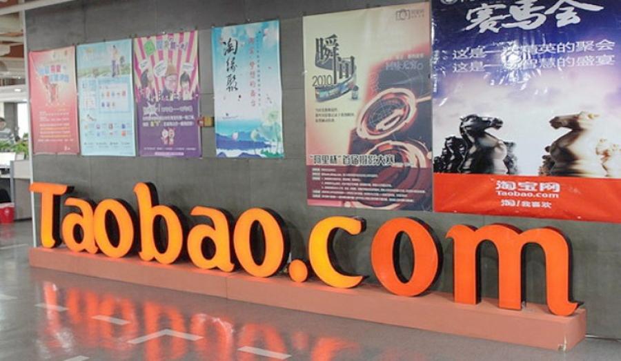 Таобао com