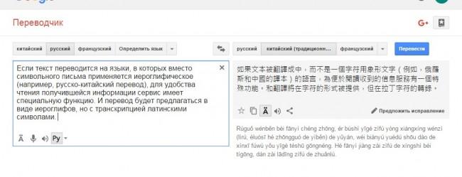Транскрипция при переводе на китайский язык