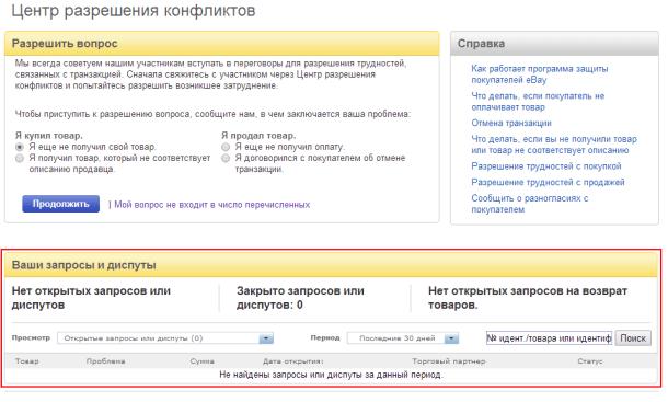 Центр разрешения конфликтов Ebay