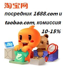 Цены на работу посредников Taobao