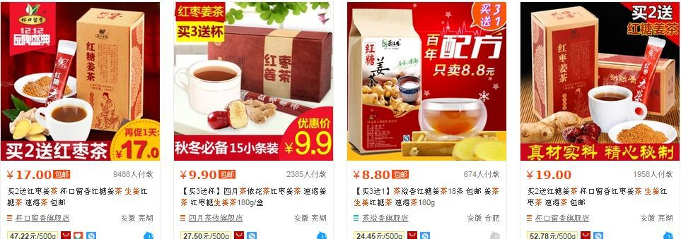 Чай и кофе Taobao
