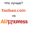 Сравниваем Taobao и Aliexpress: чем отличаются, где лучше покупать