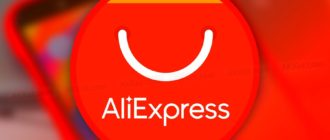 AliExpress логин