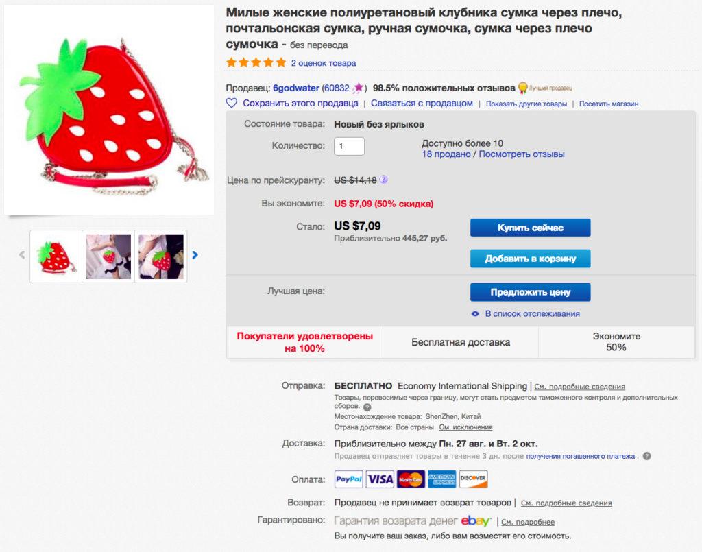 Ebay кнопка Купить сейчас