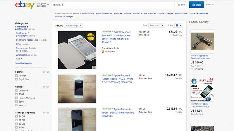 Ebay цены