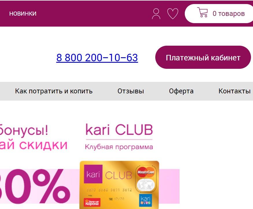 Kari Club проверить бонусы