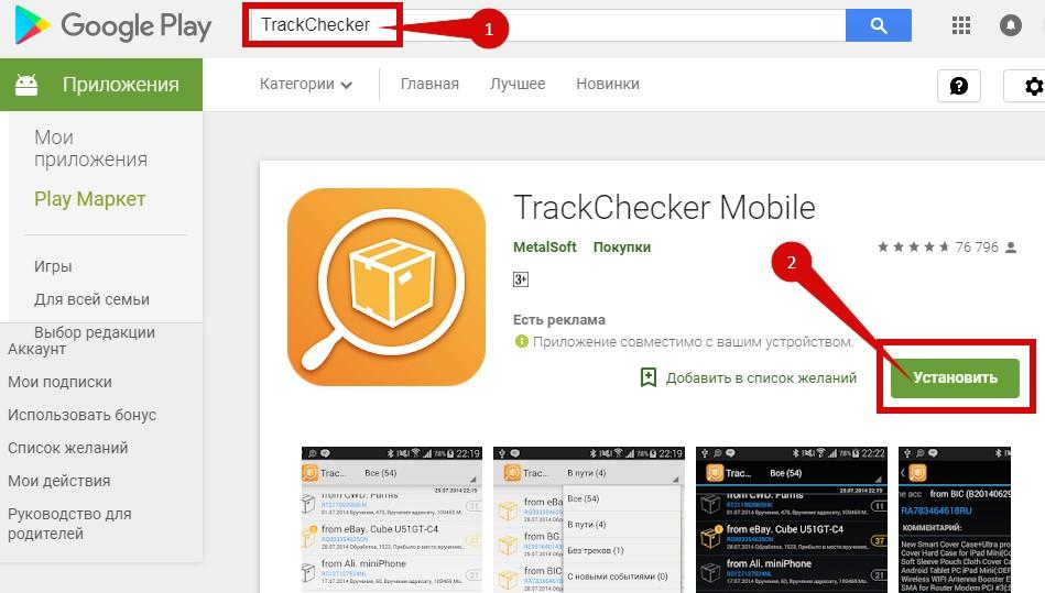 Track Checker