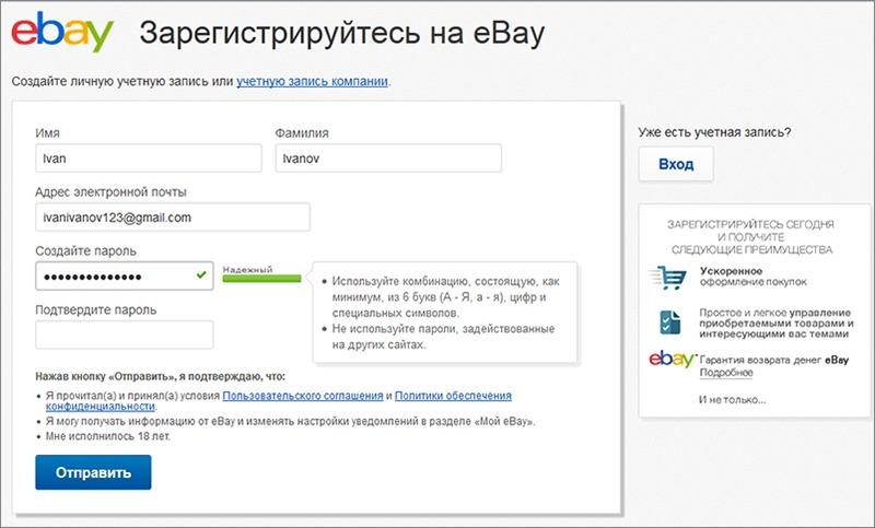 eBay контактная информация в профиле
