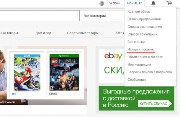 ebay история покупок