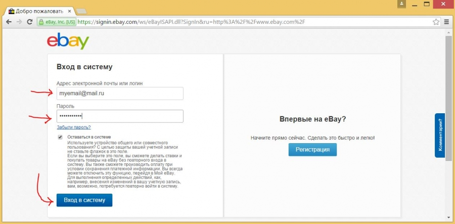 ebay.com и войти в профиль