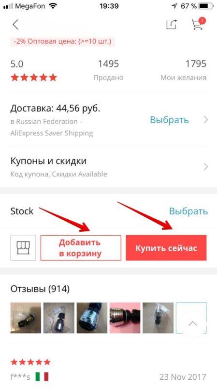 Алиэкспресс Купить сейчас в мобильном приложении