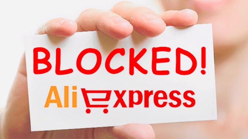 Алиэкспресс блокировка