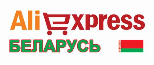 Алиэкспресс в Беларусии фото