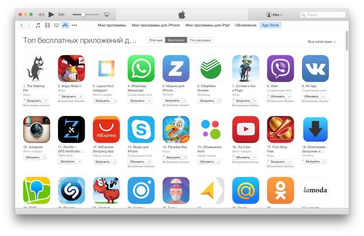 Алиэкспресс в AppStore