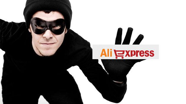 Алиэкспресс мошеннические действия