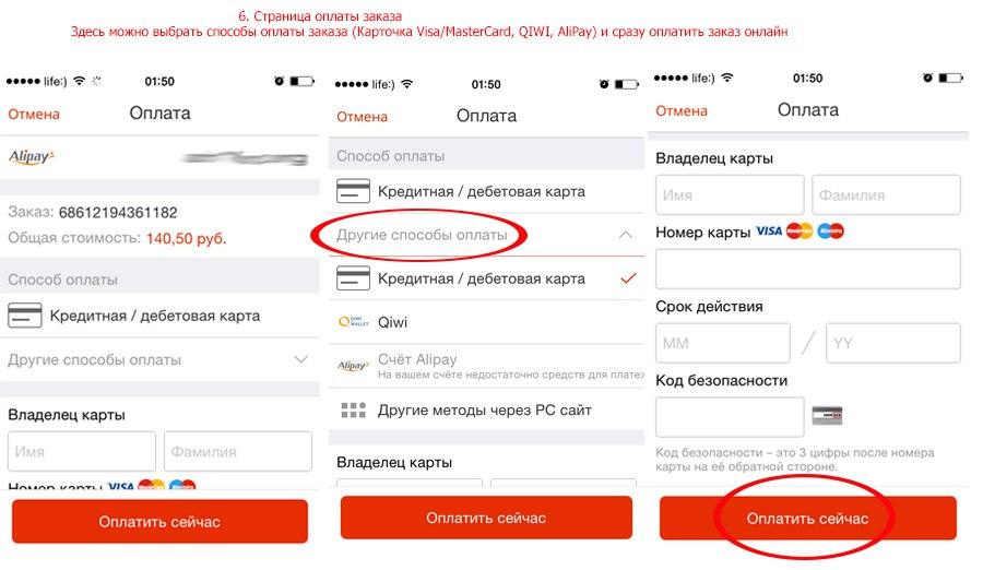 Алиэкспресс оплатить в мобильном приложении