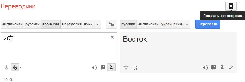 Гугл Транслейт