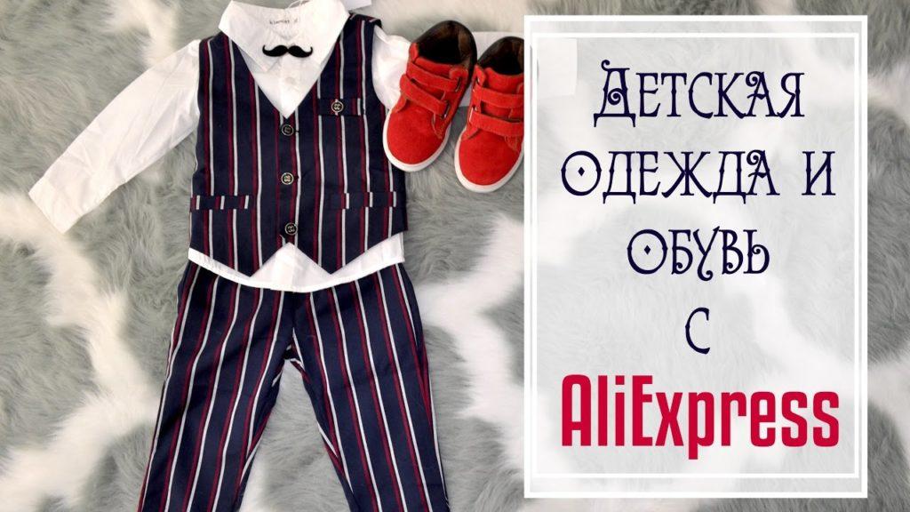 Детская одежда с Алиэкспресс