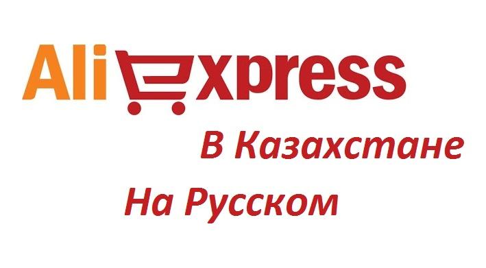 Как заказывать на Aliexpress
