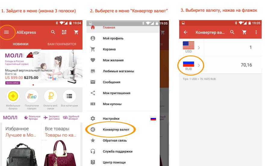 Как узнать какой курс валют на Алиэкспресс через приложение