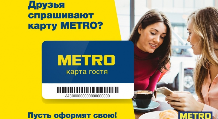 Карта гостя METRO Cash&Carry