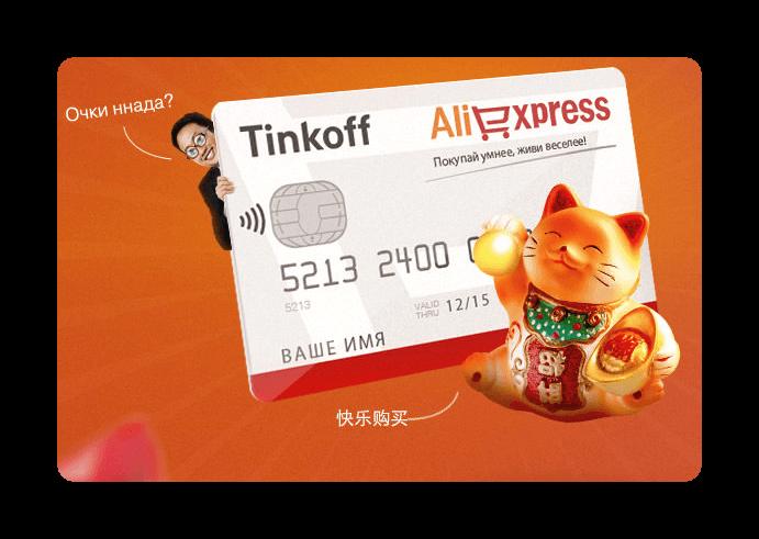 Карточка Тинькофф Aliexpress