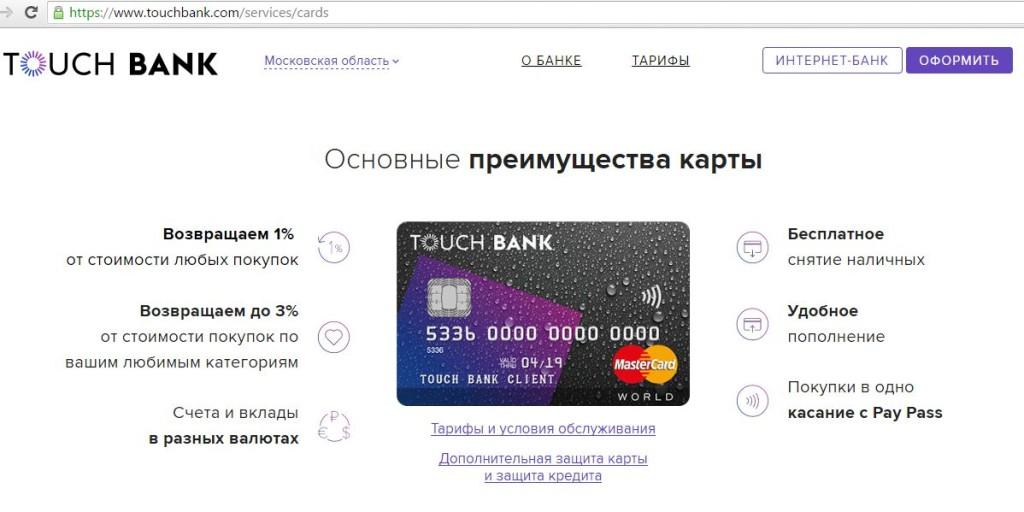Карточка Touch Банк Aliexpress