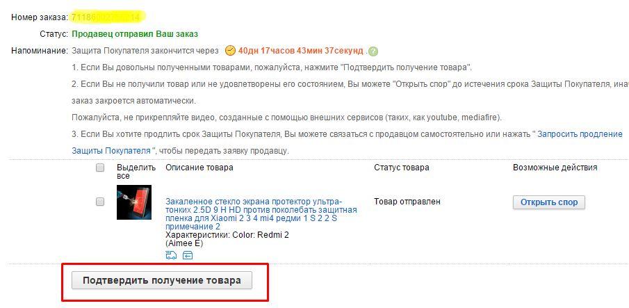 Клиент подтвердил получение заказа Aliexpress