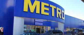 Магазин Метро
