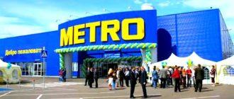 Метро, фото гипермаркета