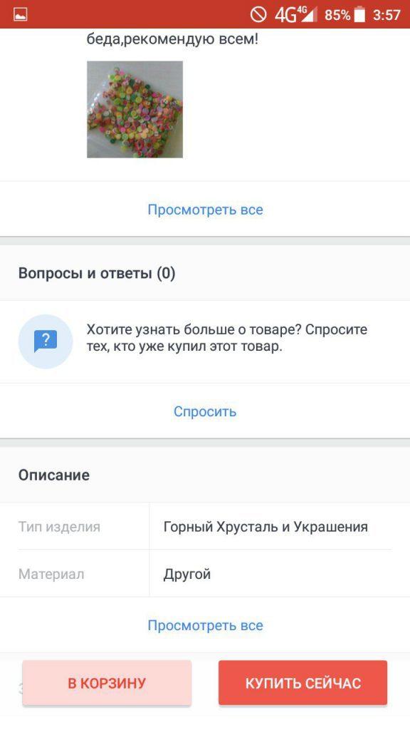 Общение через приложение