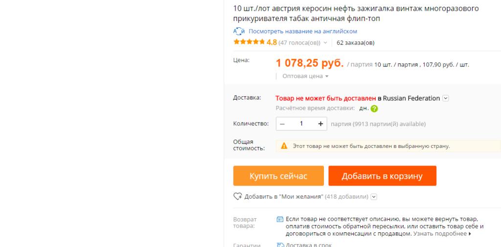 Ограничение покупок на Aliexpress