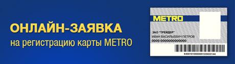 Онлайн заявка на регистрации карты METRO