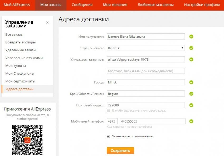 Оформление заказа Aliexpress в Беларуси
