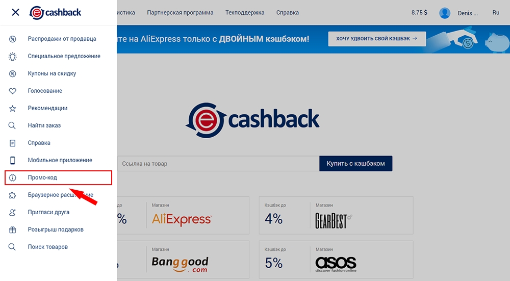 Промокоды для ePN Cashback