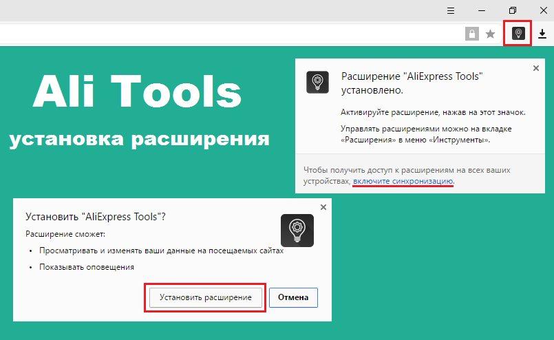 Расширение Ali Tools