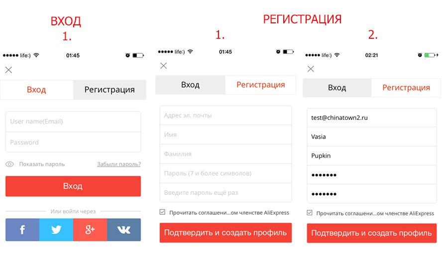 Регистрации на Алиэкспресс в Казахстане в мобильном приложении