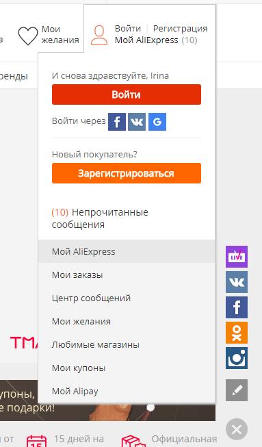 Регистрации на Алиэкспресс через соц.сети