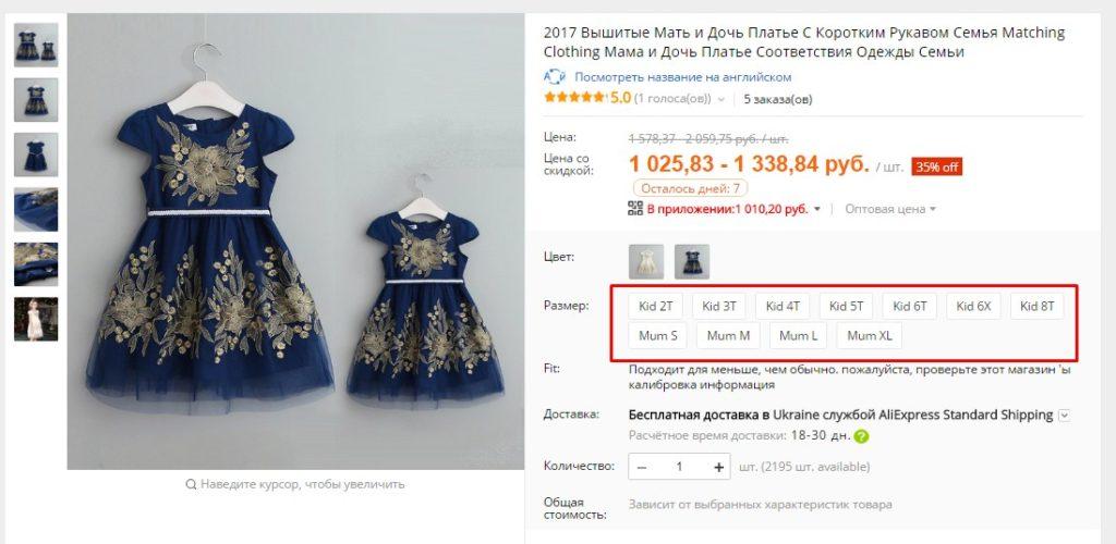 Таблица размеров для платья