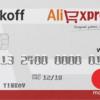 Условия и порядок покупки товаров в кредит на Aliexpress