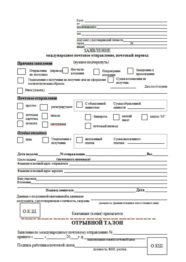 Бланк заявление о смене адреса посылки на почте