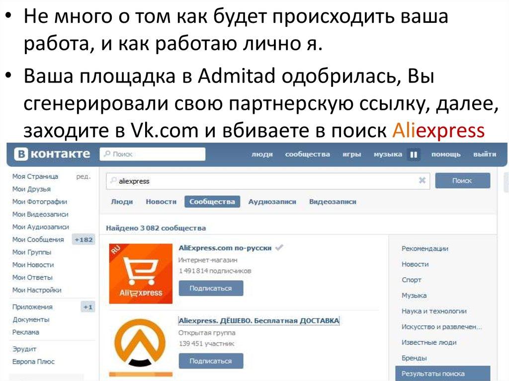 Сгенерировали свою партнерскую ссылку, далее, заходите в Vk.com