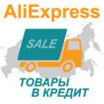 AliExpress запустит продажи в кредит