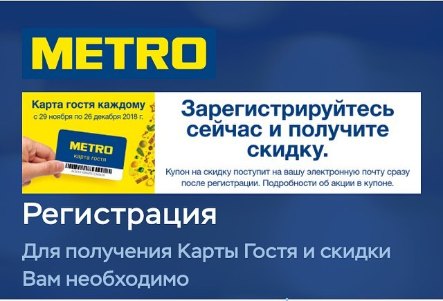 Metro cc ru карта гостя