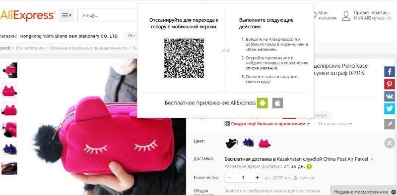 QR код для скачивания мобильного приложения Алиэкспресс