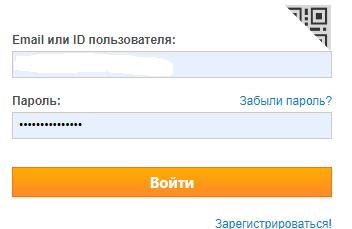 Авторизоваться в системе на сайте