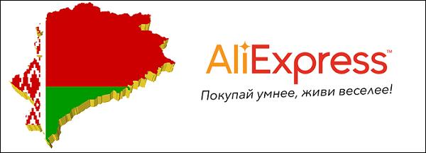 Алиэкспресс в Беларуси