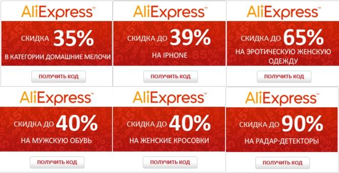 Алиэкспресс купоны
